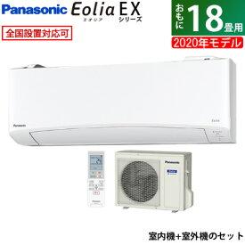 エアコン 18畳用 パナソニック 5.6kW 200V エオリア EXシリーズ 2020年モデル CS-560DEX2-W-SET クリスタルホワイト CS-560DEX2-W + CU-560DEX2【送料無料】【KK9N0D18P】