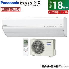 エアコン 18畳用 パナソニック 5.6kW 200V エオリア GXシリーズ 2020年モデル CS-560DGX2-W-SET クリスタルホワイト CS-560DGX2-W + CU-560DGX2【送料無料】【KK9N0D18P】