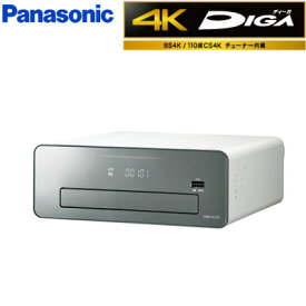 パナソニック ブルーレイディスクレコーダー おうちクラウドディーガ 4Kチューナー内蔵モデル 1TB DMR-4S101【送料無料】【KK9N0D18P】