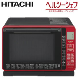 【即納】日立 22L 過熱水蒸気 オーブンレンジ ヘルシーシェフ MRO-S7Y-R レッド【送料無料】【KK9N0D18P】