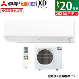 エアコン 20畳用 三菱電機 6.3kW 200V 寒冷地エアコン ズバ暖 霧ヶ峰 XDシリーズ 2021年モデル MSZ-XD6321S-W-SET ピュアホワイト MSZ-XD6321S-W-IN + MUZ-XD6321S【送料無料】【KK9N0D18P】