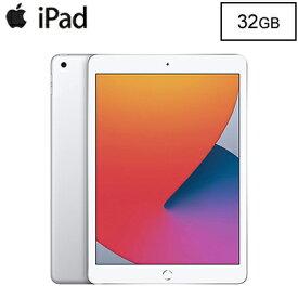 Apple iPad 10.2インチ Retinaディスプレイ Wi-Fiモデル 32GB MYLA2J/A シルバー MYLA2JA 第8世代 アップル【送料無料】【KK9N0D18P】