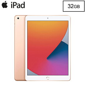 Apple iPad 10.2インチ Retinaディスプレイ Wi-Fiモデル 32GB MYLC2J/A ゴールド MYLC2JA 第8世代 アップル【送料無料】【KK9N0D18P】