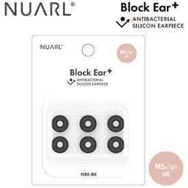 NUARL Block Ear+ シリコン イヤーピース 抗菌 NBE-BK-MS ブラック MSサイズ x3ペアセット【メール便】【送料無料】【KK9N0D18P】