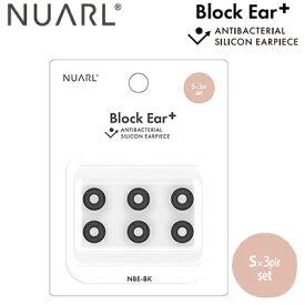 NUARL Block Ear+ シリコン イヤーピース 抗菌 NBE-BK-S ブラック Sサイズ x3ペアセット【メール便】【送料無料】【KK9N0D18P】