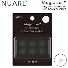 NUARL Magic Ear+ for TWE フォーム イヤーピース 抗菌 NME-PS-TW-L Lサイズ x3セット【メール便】【送料無料】【KK9N0D18P】