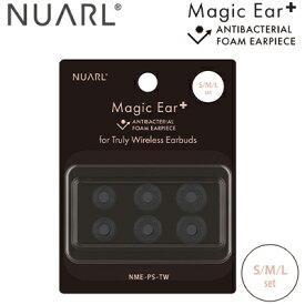 NUARL Magic Ear+ for TWE フォーム イヤーピース 抗菌 NME-PS-TW S/M/L x各1セット【メール便】【送料無料】【KK9N0D18P】