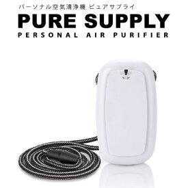 【即納】ピュアサプライ パーソナル空気清浄機 携帯用 PS3WT 白 イオン発生器 大作商事【送料無料】【KK9N0D18P】