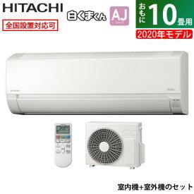 エアコン 10畳用 日立 2.8kW 白くまくん AJシリーズ 2020年モデル RAS-AJ28K-W-SET スターホワイト RAS-AJ28K-W + RAC-AJ28K【送料無料】【KK9N0D18P】