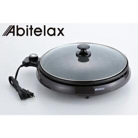【即納】アビテラックス 電気 ホットプレート AHP-36G-T ブラウン AHP36G-T Abitelax【送料無料】【KK9N0D18P】