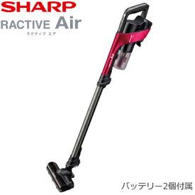 【即納】シャープ 掃除機 コードレススティッククリーナー ラクティブ エア バッテリー2個付属 EC-AR5X-P ピンク系【送料無料】【KK9N0D18P】