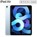 Apple 10.9インチ iPad Air Wi-Fiモデル 256GB 第4世代 MYFY2J/A スカイブルー MYFY2JA Liquid Retinaディスプレイ【…