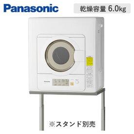 【即納】パナソニック 衣類乾燥機 NH-D603-W ホワイト 乾燥容量 6.0kg 【送料無料】【KK9N0D18P】