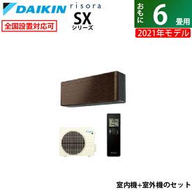 エアコン 6畳用 ダイキン 2.2kW risora リソラ SXシリーズ 2021年モデル S22YTSXS-M-SET ウォルナットブラウン F22YTSXSK+R22YSXS【送料無料】【KK9N0D18P】