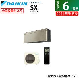 エアコン 6畳用 ダイキン 2.2kW risora リソラ SXシリーズ 2021年モデル S22YTSXS-N-SET ツイルゴールド F22YTSXSK+R22YSXS【送料無料】【KK9N0D18P】