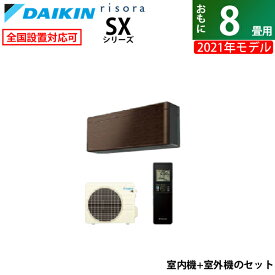 エアコン 8畳用 ダイキン 2.5kW risora リソラ SXシリーズ 2021年モデル S25YTSXS-M-SET ウォルナットブラウン F25YTSXSK+R25YSXS【送料無料】【KK9N0D18P】