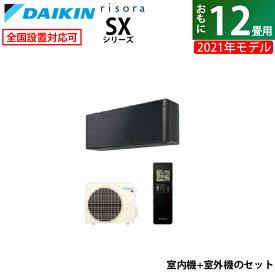 エアコン 12畳用 ダイキン 3.6kW risora リソラ SXシリーズ 2021年モデル S36YTSXS-K-SET ブラックウッド F36YTSXSK+R36YSXS【送料無料】【KK9N0D18P】