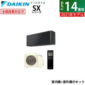 エアコン 14畳用 ダイキン 4.0kW 200V risora リソラ SXシリーズ 2021年モデル S40YTSXP-K-SET ブラックウッド F40YTSXPK+R40YSXP【送料無料】【KK9N0D18P】
