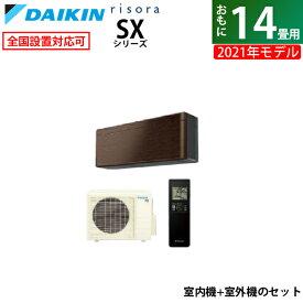 エアコン 14畳用 ダイキン 4.0kW 200V risora リソラ SXシリーズ 2021年モデル S40YTSXP-M-SET ウォルナットブラウン F40YTSXPK+R40YSXP【送料無料】【KK9N0D18P】