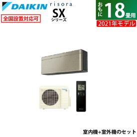 エアコン 18畳用 ダイキン 5.6kW 200V risora リソラ SXシリーズ 2021年モデル S56YTSXP-N-SET ツイルゴールド F56YTSXPK+R56YSXP【送料無料】【KK9N0D18P】
