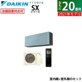エアコン 20畳用 ダイキン 6.3kW 200V risora リソラ SXシリーズ 2021年モデル S63YTSXP-A-SET ソライロ F63YTSXPK+R63YSXP【送料無料】【KK9N0D18P】