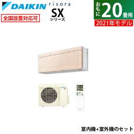 エアコン 20畳用 ダイキン 6.3kW 200V risora リソラ SXシリーズ 2021年モデル S63YTSXP-C-SET ナチュラルウッド F63YTSXPW+R63YSXP【送料無料】【KK9N0D18P】