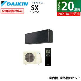 エアコン 20畳用 ダイキン 6.3kW 200V risora リソラ SXシリーズ 2021年モデル S63YTSXP-K-SET ブラックウッド F63YTSXPK+R63YSXP【送料無料】【KK9N0D18P】