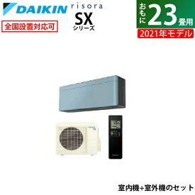 エアコン 23畳用 ダイキン 7.1kW 200V risora リソラ SXシリーズ 2021年モデル S71YTSXP-A-SET ソライロ F71YTSXPK+R71YSXP【送料無料】【KK9N0D18P】