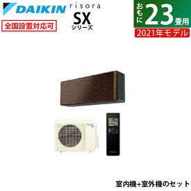 エアコン 23畳用 ダイキン 7.1kW 200V risora リソラ SXシリーズ 2021年モデル S71YTSXP-M-SET ウォルナットブラウン F71YTSXPK+R71YSXP【送料無料】【KK9N0D18P】