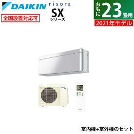 エアコン 23畳用 ダイキン 7.1kW 200V risora リソラ SXシリーズ 2021年モデル S71YTSXP-S-SET アルミニウムシルバー F71YTSXPW+R71YSXP【送料無料】【KK9N0D18P】