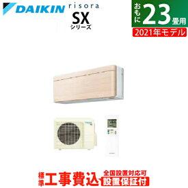エアコン 23畳用 工事費込み ダイキン 7.1kW 200V risora リソラ SX 2021年モデル S71YTSXV-C-SET ナチュラルウッド S71YTSXV-C-ko3【送料無料】【KK9N0D18P】