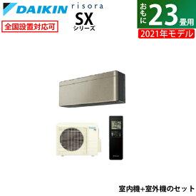 エアコン 23畳用 ダイキン 7.1kW 200V risora リソラ SXシリーズ 2021年モデル S71YTSXV-N-SET ツイルゴールド F71YTSXVK+R71YSXV 室外電源モデル【送料無料】【KK9N0D18P】