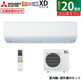 エアコン 20畳用 三菱電機 6.3kW 200V 寒冷地エアコン ズバ暖 霧ヶ峰 XDシリーズ 2022年モデル MSZ-XD6322S-W-SET ピュアホワイト MSZ-XD6322S-W-IN + MUZ-XD6322S【送料無料】【KK9N0D18P】