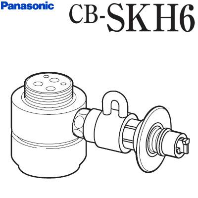 食器洗い機設置用 分岐水栓 CB-SKH6 【送料無料】【KK9N0D18P】