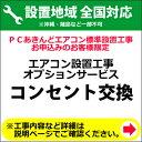 【キャッシュレス5%還元店】エアコン コンセント交換【送料無料】【KK9N0D18P】