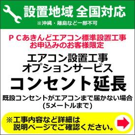 エアコン コンセント延長(5メートルまで)(既設コンセントがエアコンまで届かない場合)【送料無料】【KK9N0D18P】
