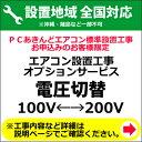 【キャッシュレス5%還元店】エアコン 電圧切替 (100V←→200V)【送料無料】【KK9N0D18P】