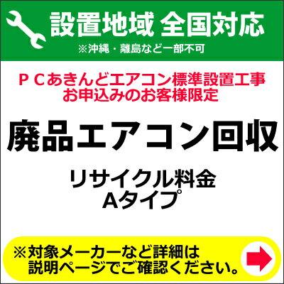 廃品エアコン回収(リサイクル料金 対象メーカーAタイプ)料金(※沖縄・離島など除く)【KK9N0D18P】