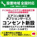 【キャッシュレス5%還元店】エアコン コンセント新設 分電盤からエアコンまでの専用配線(15メートルまで) air-kouj…