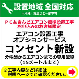 エアコン コンセント新設 分電盤からエアコンまでの専用配線(15メートルまで) air-kouji-op16【KK9N0D18P】