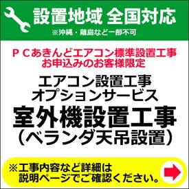 エアコン室外機設置工事(ベランダ天吊設置)【送料無料】【KK9N0D18P】