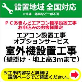 エアコン室外機設置工事(壁掛け・地上高3mまで)【送料無料】【KK9N0D18P】