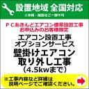 【キャッシュレス5%還元店】壁掛けエアコン取り外し工事(4.5kwまで)【送料無料】【KK9N0D18P】
