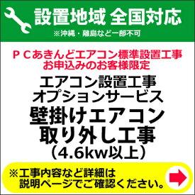 【キャッシュレス5%還元店】壁掛けエアコン取り外し工事(4.6kw以上)【送料無料】【KK9N0D18P】