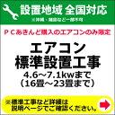 【キャッシュレス5%還元店】エアコン標準設置工事 4.6〜7.1kwまで (16畳〜23畳まで)【KK9N0D18P】