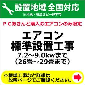 エアコン標準設置工事 7.2〜9.0kwまで(26畳〜29畳まで)【KK9N0D18P】