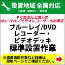 BD/DVDレコーダー及びビデオデッキの全国一律設置作業料金【送料無料】【KK9N0D18P】