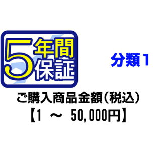 PCあきんど延長保証のお申込み(分類1)1〜50000円