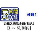 【お買い物マラソン 〜9/24(火)1:59迄】PCあきんどご購入者様対象 延長保証のお申込み(分類1)1〜50000円【送料無料】…