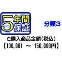 PCあきんど延長保証のお申込み(分類3)100001〜150000円【KK9N0D18P】